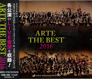 ARTE  MANDOLINISTICA「ARTE THE BEST 2016」(4枚組)