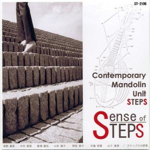 Contemporary Mandolin Unit STEPS「Sence of STEPS」