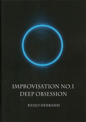 石橋敬三「Deep Obsession」「Improvisation No,1」