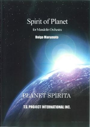 丸本大悟「Spirit of Planet」for mandolin orchestra